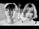 Baekhyun ♥ Taeyeon ✽ Secret LOVE Song