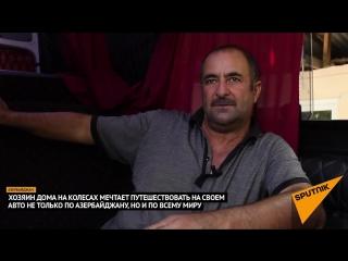 Азербайджанец сделал из Mercedes дом на колесах . Азербайджан Azerbaijan Azerbaycan БАКУ BAKU BAKI Карабах 2018 HD Азербайджан A