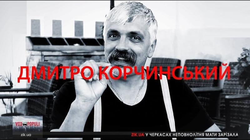 Дмитро Корчинський, громадський діяч, у програмі Vox Populi