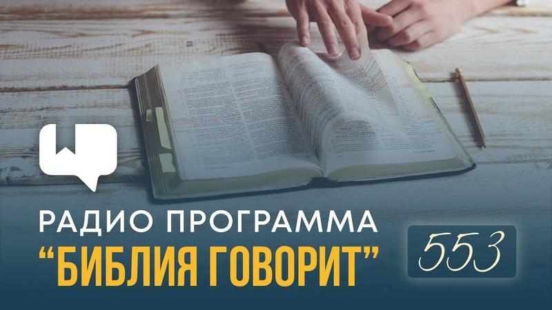 Нужно ли отстаивать свои законные права или смирятся с несправедливостью? | Библия говорит | 553