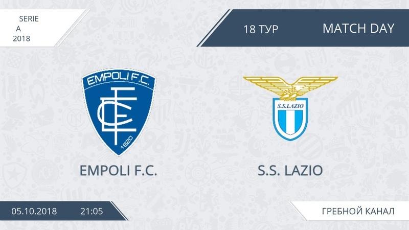 Empoli F.C. 12 S.S. Lazio, 18 тур (Италия)