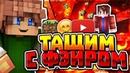 😊ТАЩИМ С ФЭЙРОМ!😊 [Hypixel Sky Wars 19 Minecraft Mini-Game]