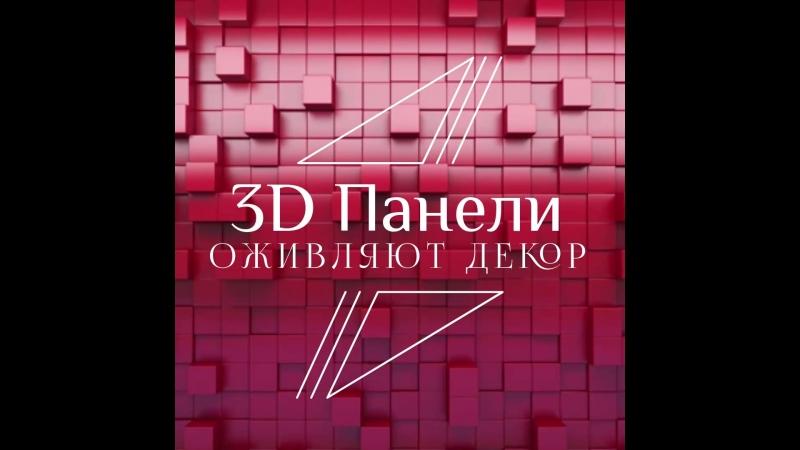 3D панели - Гарриста