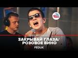 Feduk - Закрывай глаза Розовое вино (LIVE Авторадио, шоу Мурзилки Live, 13.09.18)