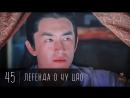 45/58 Легенда о Чу Цяо / Legend of Chu Qiao / Princess Agents / 楚乔传