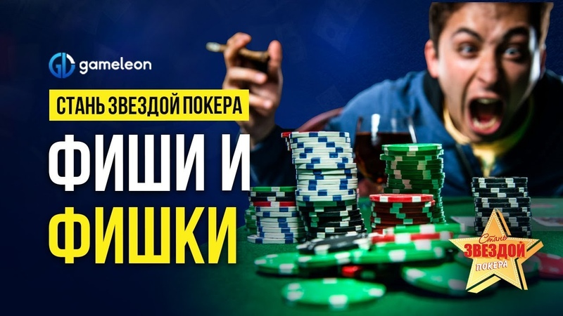 Проект Стань звездой покера   Как собирать вэлью с фишей