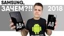 Galaxy A8 и A8 2018 Объективно и По Сути Samsung Простите…
