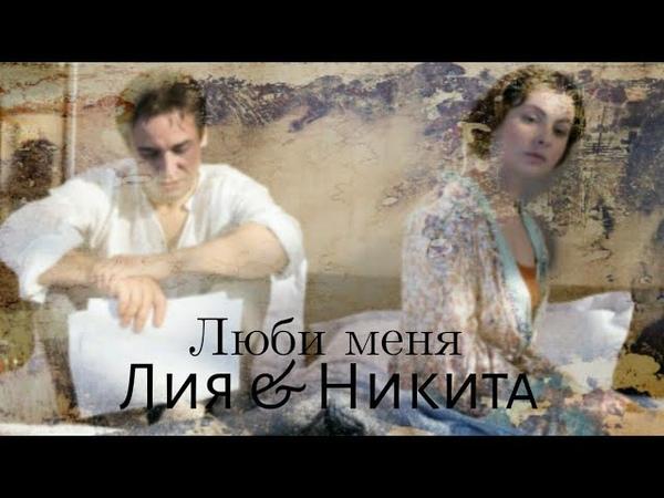 Ветреная женщина Лия Никита