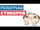 Розыгрыш стикеров от Russian History (20.05.2018)