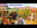 ВИДЕО ПАРИКРАМА В НАВА-ВРАДЖА-ДХАМЕ. Община Е.С. Шиварама Свами. Сандхья-аватар д.