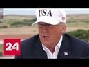 СМИ в США перед встречей с Путиным назвали Трампа разрушителем мирового порядка Россия 24