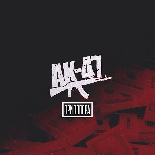Ak-47 альбом Три топора