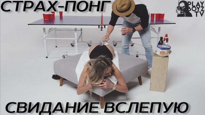 СТРАХ-ПОНГ, СВИДАНИЕ ВСЛЕПУЮ (Эстефани и Сэм)