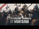 ᴴᴰ Освобождение Халифата от монголов часть 1