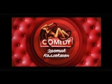 «Comedy Club. Эротик коллекшен» на ТНТ4!