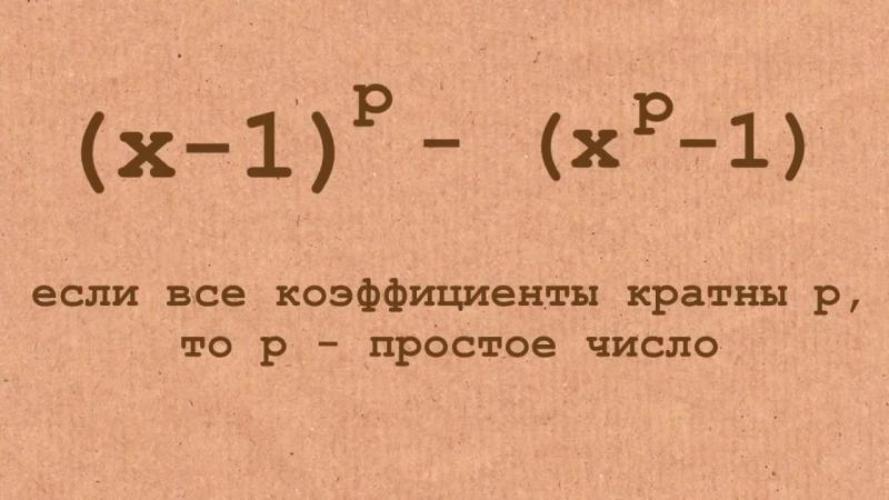 Надёжный тест простоты чисел Numberphile