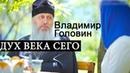 Как сохранить мирное Настроение Умиротворение Головин Владимир