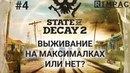 State of Decay 2 _ 4 _ Хорошая машинка )