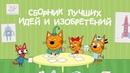 Три кота Сборник лучших идей и изобретений от Коржика Карамельки и Компота