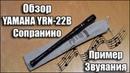 Обзор Yamaha YRN-22B in F Sopranino Recorder Сопранино Блокфлейта Ямаха строй Фа Пример звучания