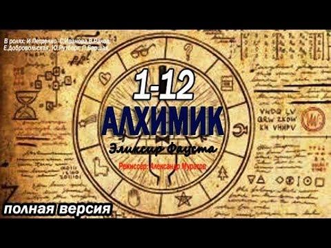 Алхимик 1 2 3 4 5 6 7 8 9 10 11 12 серия Детектив Мистическая мелодрама