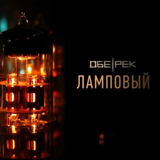 Обе-Рек альбом Ламповый (Live)