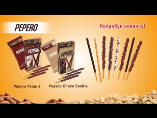 Asfandiyar.b - 2D motion art for PEPERO