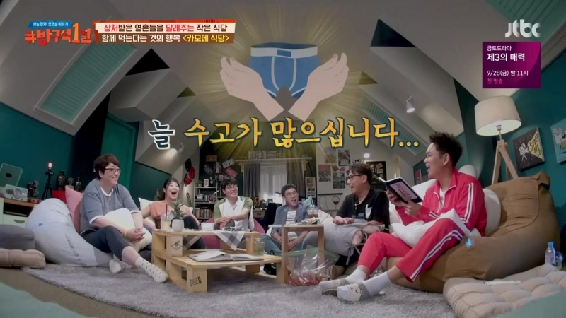 Movie Room 180914 Episode 20