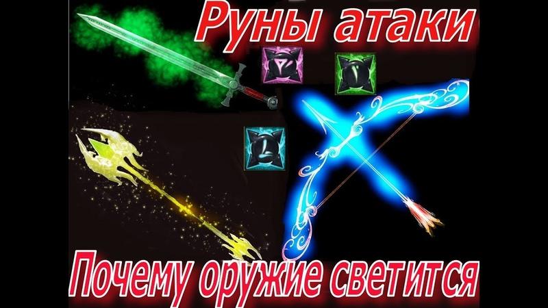 Все Руны атаки,какому классу, какая руна больше подойдет, магу/воину/лучнику