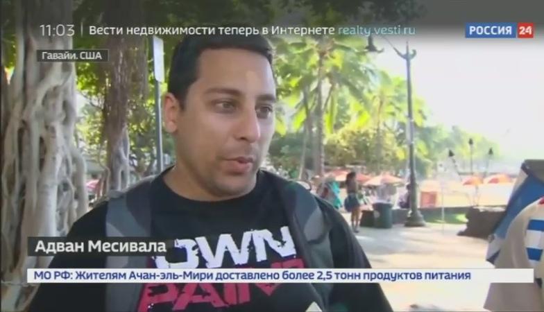 Новости на Россия 24 • В службе ЧС нажали не ту кнопку, и на Гавайях все поседели