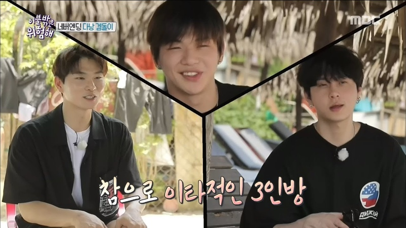 [Its Dangerous Outside]이불 밖은 위험해ep.09-A game that lasted until midnight20180705