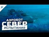 Испытание Аэробота СЕВЕР на зимней реке.