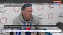 Новости на Россия 24 • Пресс-конференция первого вице-президента ОКР Станислава Позднякова