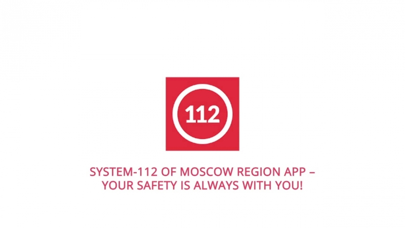System 112 of Moscow Region mobile app Linked contacts