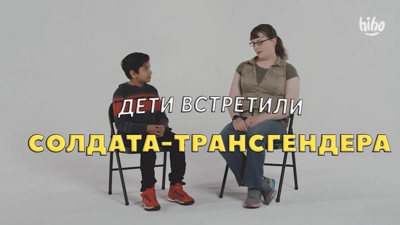 Дети встретили Солдата-Трансгендера