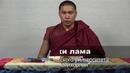 Учение Хамба Ламы Этигэлова от 19 июля в 7 лунный день