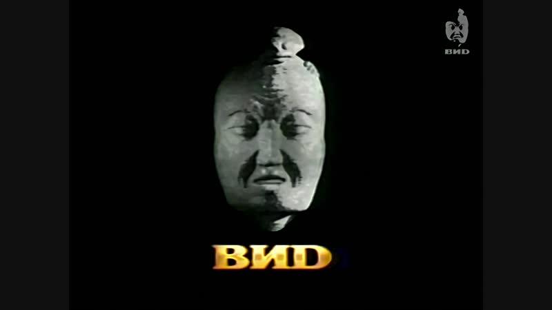 Заставка Телекомпании ВИD (Full HD) (1990-1998)
