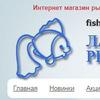 ЛАВКА РЫБАКА | Товары для рыбалки и туризма