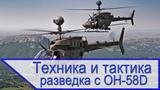 Техника и тактика - разведка с вертолёта OH 58DF Kiowa Warrior