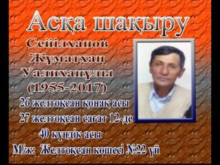 Асқа шақыру Сейілханов Жұматхан Уалиханұлы (1955-2017)