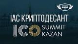 Криптодесант на ICO Summit Kazan Дневник ICO