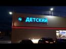 Изготовление и монтаж вывески Детский г. Карпинск, объемные световые буквы