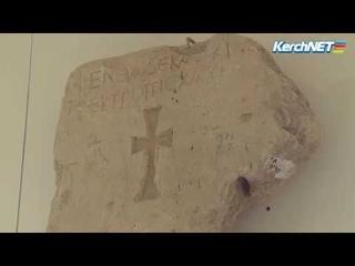 В Керчи открыли выставку с самыми ранними памятниками - свидетельствами христианства на Боспоре