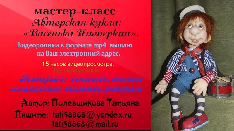 Мастер-класс по Авторской кукле :Васенька Пионеркин вышлю на ваш. эл. адрес.