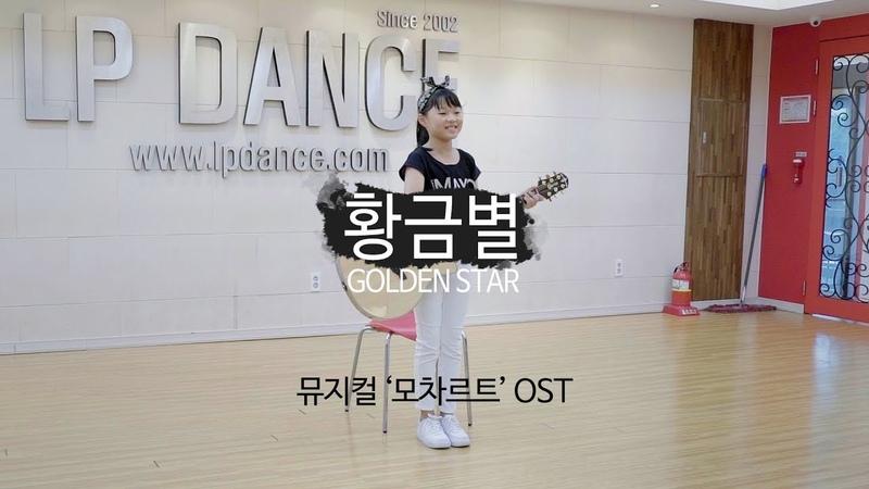 POLARIS(폴라리스) LP Audition Golden Star(황금별) - 뮤지컬 모차르트 OST 키즈오디션반 학생 참가