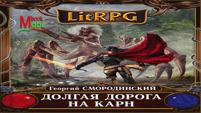 Георгий Смородинский Семнадцатое обновление 5 Долгая дорога на Карн Ч2