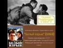 Упоминание Ставрополя в фильме Белый взрыв (1969)