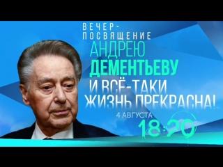 Концерт-посвящение Андрею Дементьеву