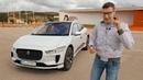 Наконец то достойный ответ Тесле Электрический Jaguar I PACE Тест драйв и обзор
