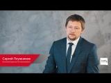 Сергей Плужников  о важных моментах в бизнесе